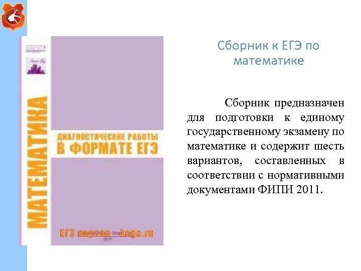 Сборник к ЕГЭ по математике Сборник предназначен для подготовки к единому государственному экзамену по