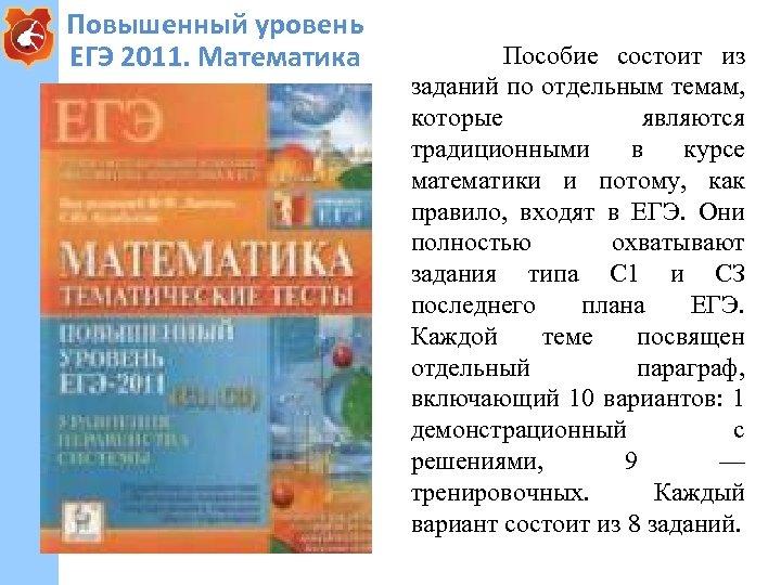 Повышенный уровень ЕГЭ 2011. Математика Пособие состоит из заданий по отдельным темам, которые являются