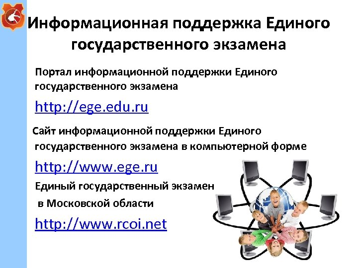 Информационная поддержка Единого государственного экзамена • Портал информационной поддержки Единого государственного экзамена • http: