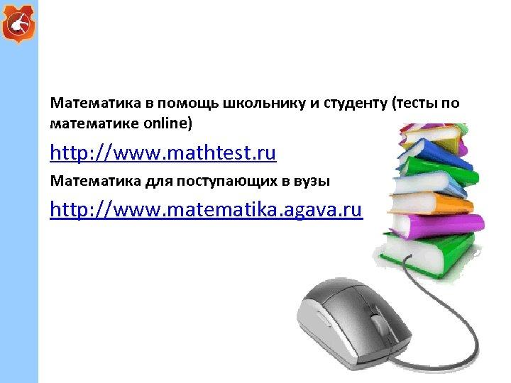 • Математика в помощь школьнику и студенту (тесты по математике online) • http: