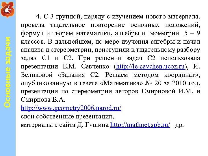 Основные задачи 4. С 3 группой, наряду с изучением нового материала, провела тщательное повторение