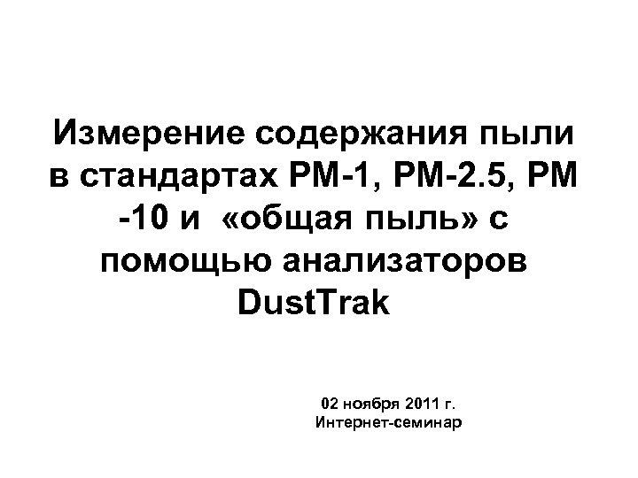 Измерение содержания пыли в стандартах РМ-1, РМ-2. 5, РМ -10 и «общая пыль» с