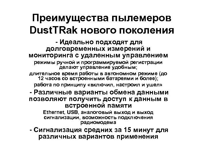 Преимущества пылемеров Dust. TRak нового поколения - Идеально подходят для долговременных измерений и мониторинга