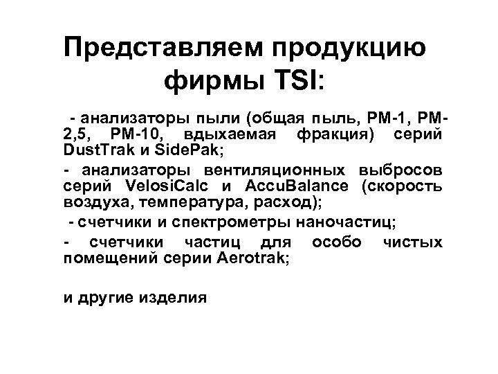 Представляем продукцию фирмы TSI: - анализаторы пыли (общая пыль, РМ-1, РМ 2, 5, РМ-10,