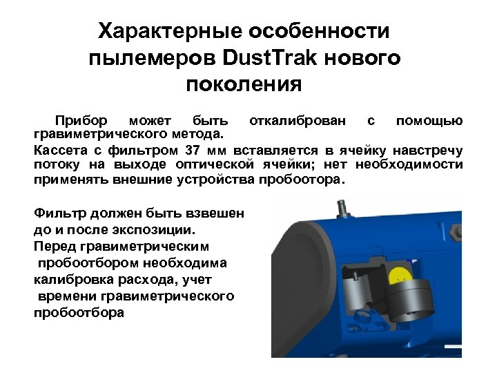 Характерные особенности пылемеров Dust. Trak нового поколения Прибор может быть откалиброван с помощью гравиметрического
