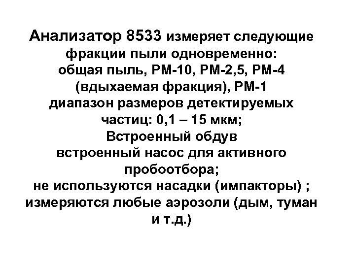 Анализатор 8533 измеряет следующие фракции пыли одновременно: общая пыль, РМ-10, РМ-2, 5, РМ-4 (вдыхаемая