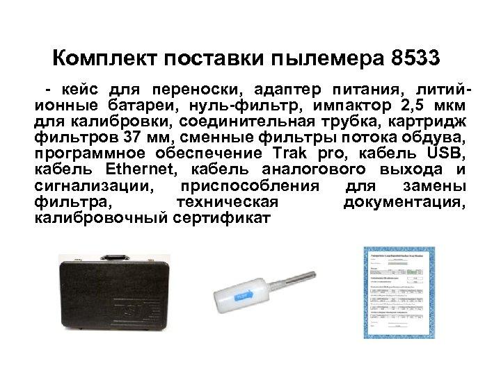 Комплект поставки пылемера 8533 - кейс для переноски, адаптер питания, литийионные батареи, нуль-фильтр, импактор