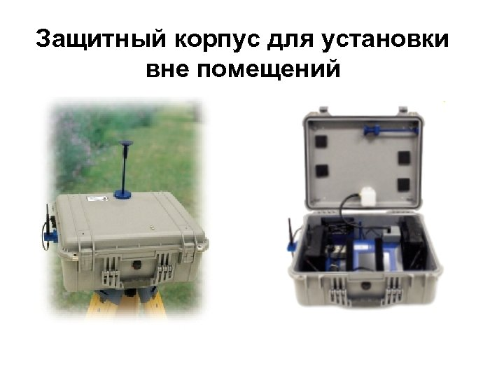 Защитный корпус для установки вне помещений