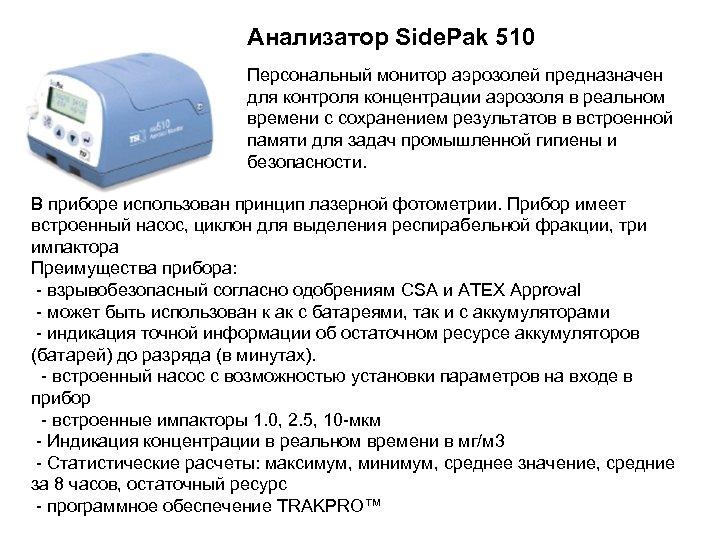 Анализатор Side. Pak 510 Персональный монитор аэрозолей предназначен для контроля концентрации аэрозоля в реальном