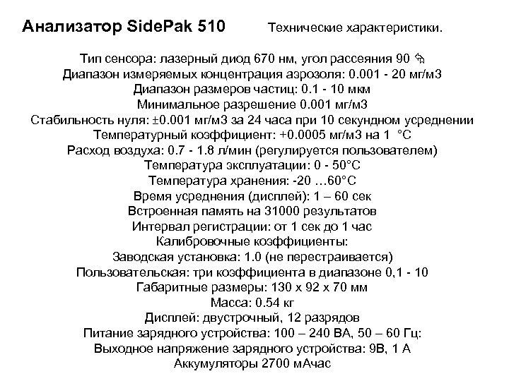 Анализатор Side. Pak 510 Технические характеристики. Тип сенсора: лазерный диод 670 нм, угол рассеяния