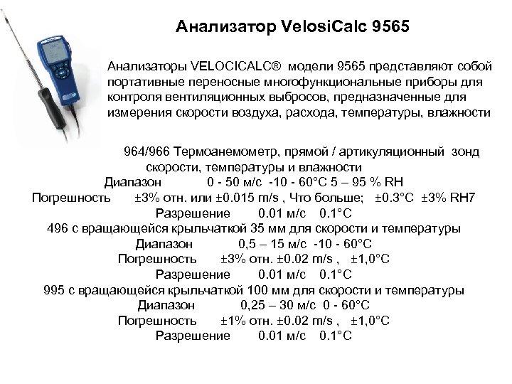 Анализатор Velosi. Calc 9565 Анализаторы VELOCICALC® модели 9565 представляют собой портативные переносные многофункциональные приборы