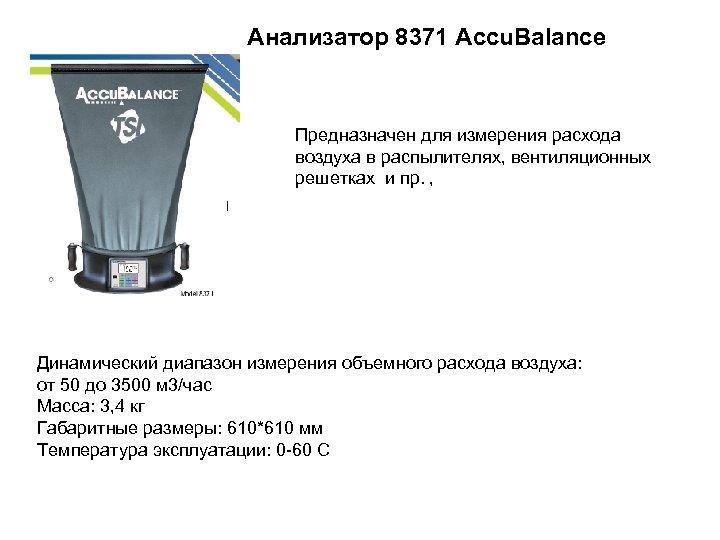 Анализатор 8371 Accu. Balance Предназначен для измерения расхода воздуха в распылителях, вентиляционных решетках и
