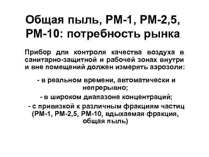 Общая пыль, РМ-1, РМ-2, 5, РМ-10: потребность рынка Прибор для контроля качества воздуха в