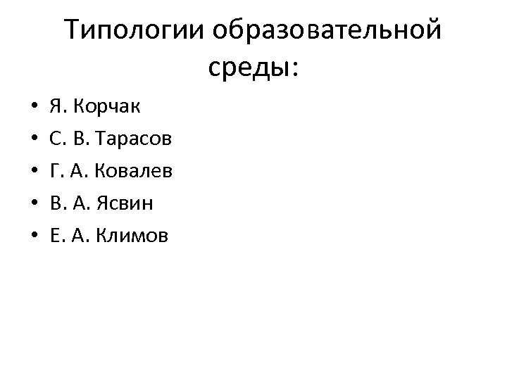 Типологии образовательной среды: • • • Я. Корчак С. В. Тарасов Г. А. Ковалев