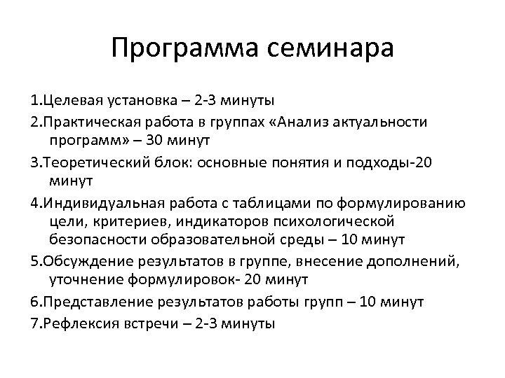 Программа семинара 1. Целевая установка – 2 -3 минуты 2. Практическая работа в группах