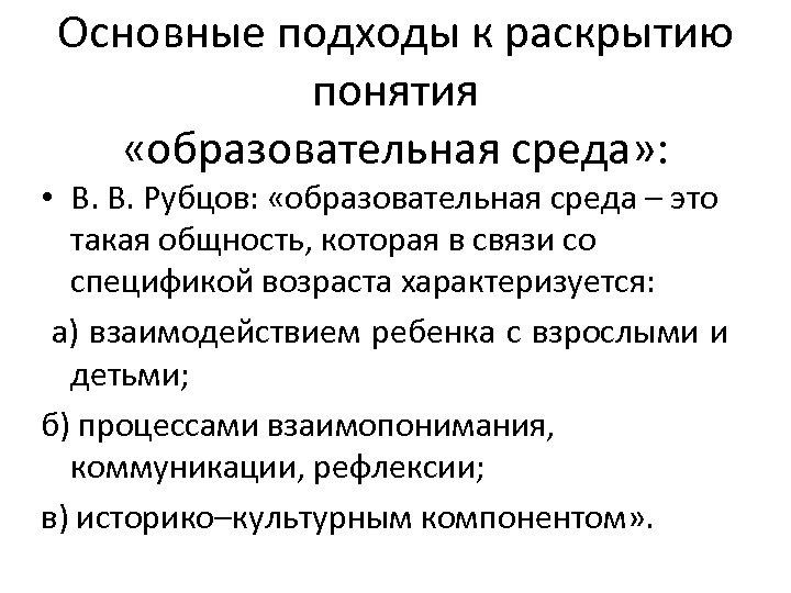 Основные подходы к раскрытию понятия «образовательная среда» : • В. В. Рубцов: «образовательная среда