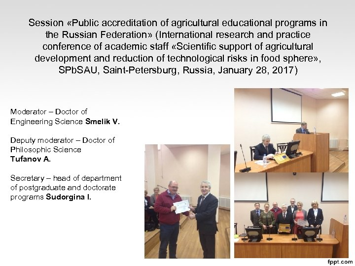 Session «Public accreditation of agricultural educational programs in the Russian Federation» (International research and