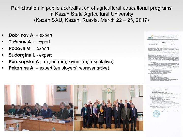Participation in public accreditation of agricultural educational programs in Kazan State Agricultural University (Kazan