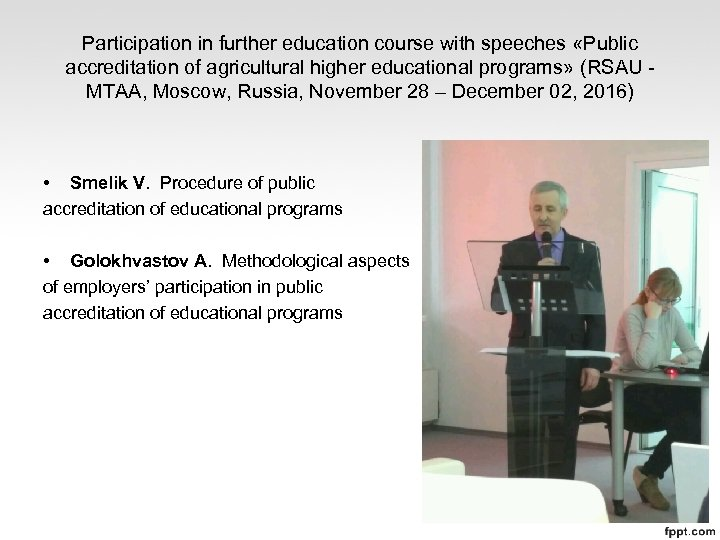 Participation in further education course with speeches «Public accreditation of agricultural higher educational programs»