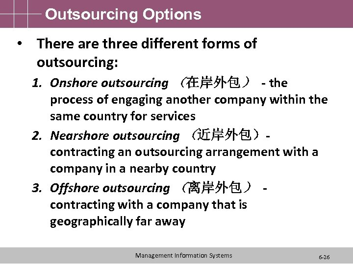 Outsourcing Options • There are three different forms of outsourcing: 1. Onshore outsourcing (在岸外包)