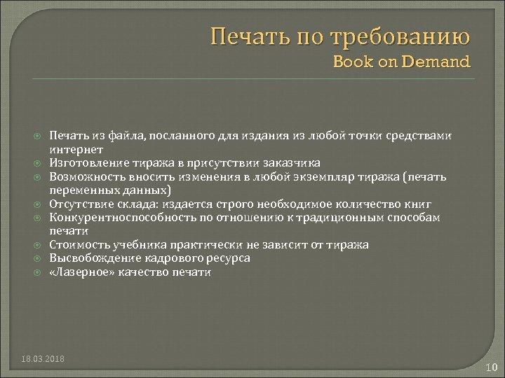 Печать по требованию Book on Demand Печать из файла, посланного для издания из любой