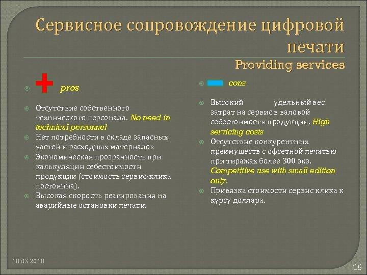 Сервисное сопровождение цифровой печати Providing services pros Отсутствие собственного технического персонала. No need in