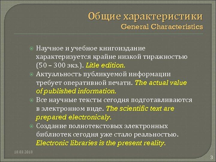 Общие характеристики General Characteristics Научное и учебное книгоиздание характеризуется крайне низкой тиражностью (50 –
