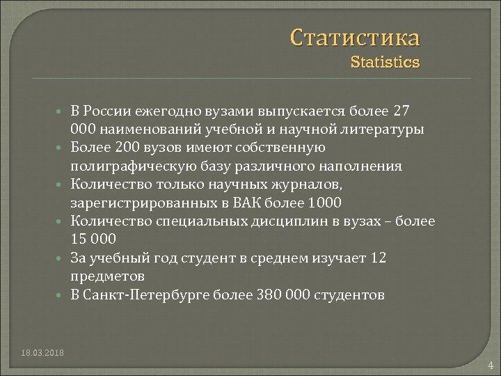 Статистика Statistics В России ежегодно вузами выпускается более 27 000 наименований учебной и научной