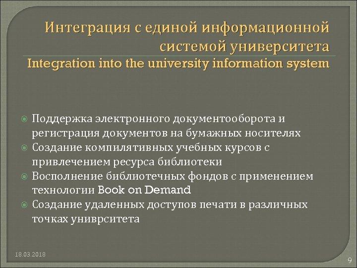 Интеграция с единой информационной системой университета Integration into the university information system Поддержка электронного