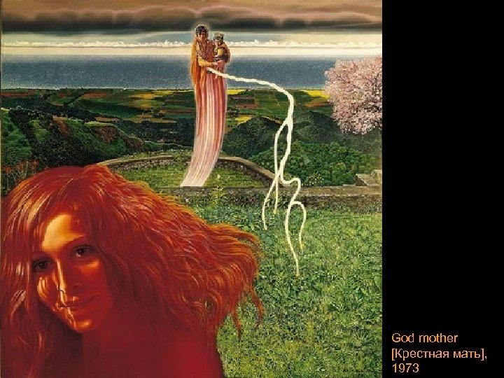 God mother [Крестная мать], 1973