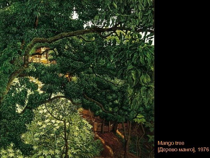 Mango tree [Дерево манго], 1976