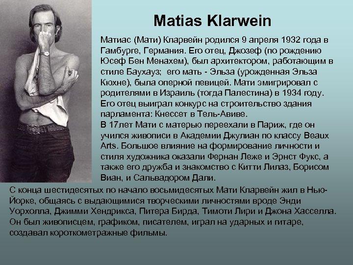 Matias Klarwein Матиас (Мати) Кларвейн родился 9 апреля 1932 года в Гамбурге, Германия. Его