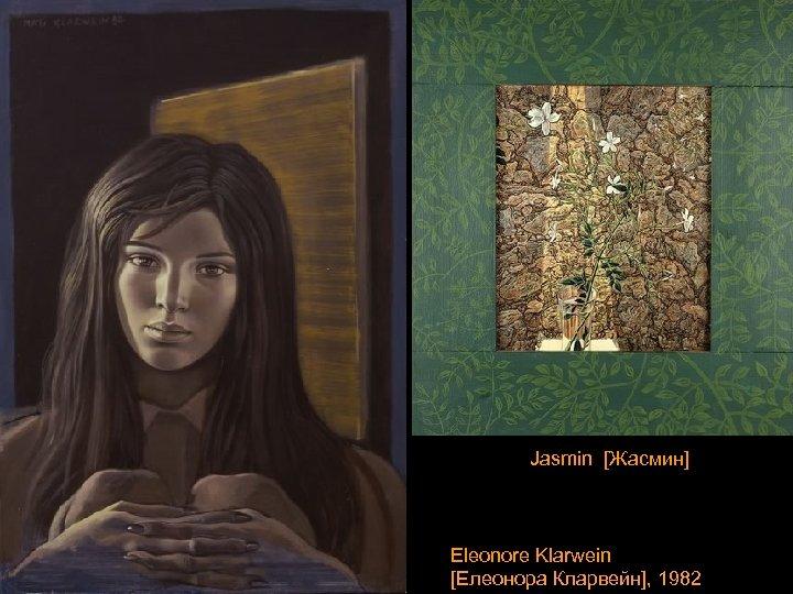Jasmin [Жасмин] Eleonore Klarwein [Елеонора Кларвейн], 1982