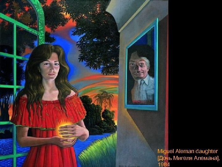 Miguel Aleman daughter [Дочь Мигеля Алемана], 1984
