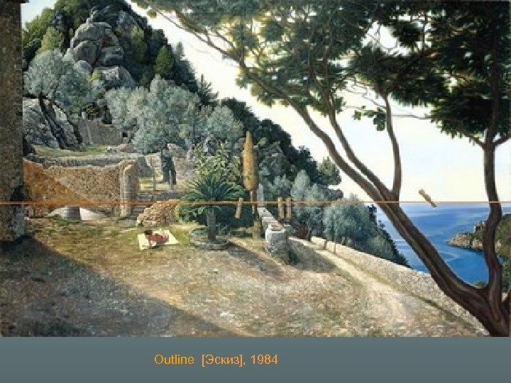 Outline [Эскиз], 1984
