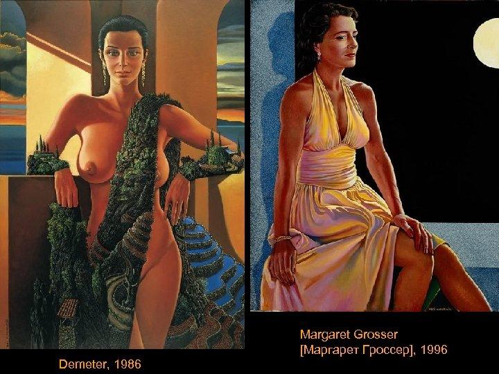 Margaret Grosser [Маргарет Гроссер], 1996 Demeter, 1986