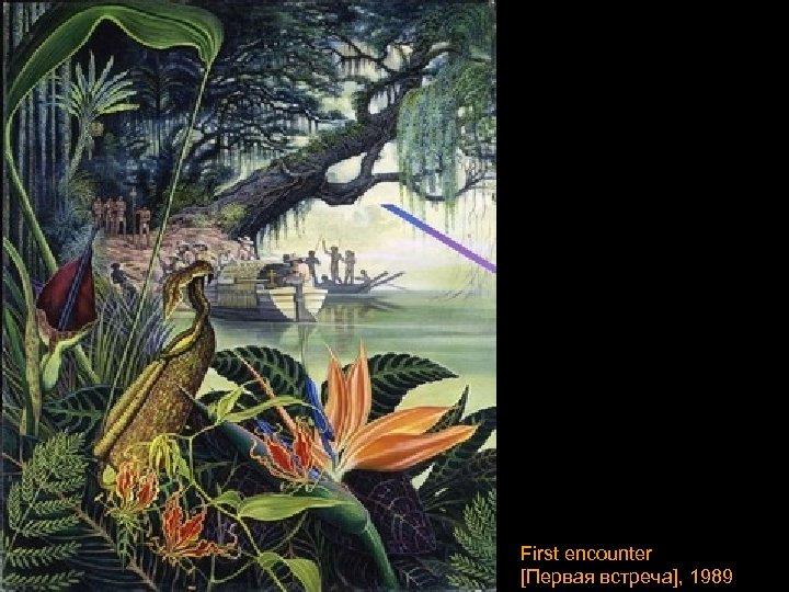 First encounter [Первая встреча], 1989