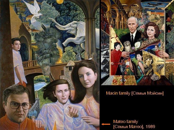 Macin family [Семья Мэйсин] Mateo family [Семья Матео], 1989
