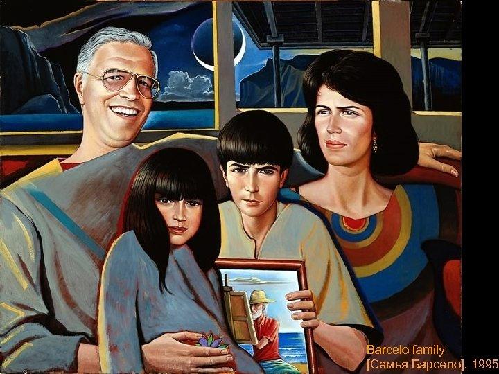 Barcelo family [Семья Барсело], 1995