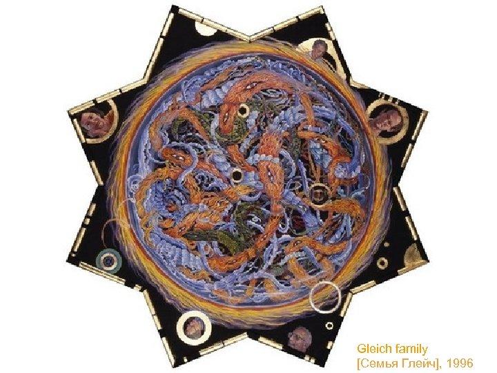 Gleich family [Семья Глейч], 1996