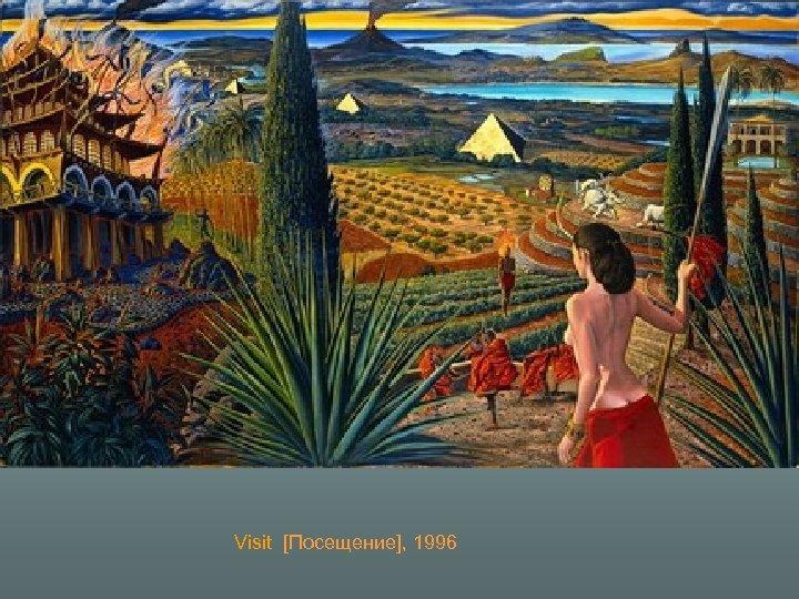 Visit [Посещение], 1996