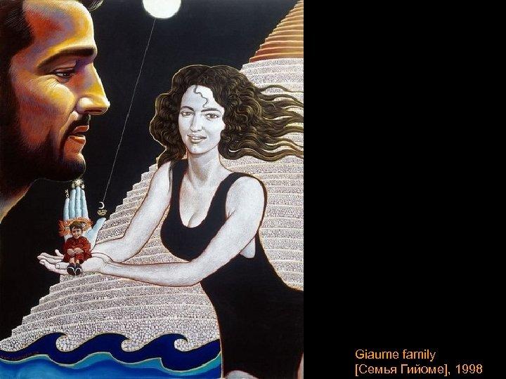 Giaume family [Семья Гийоме], 1998