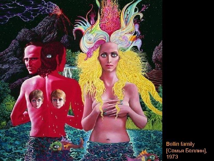 Bellin family [Семья Беллин], 1973