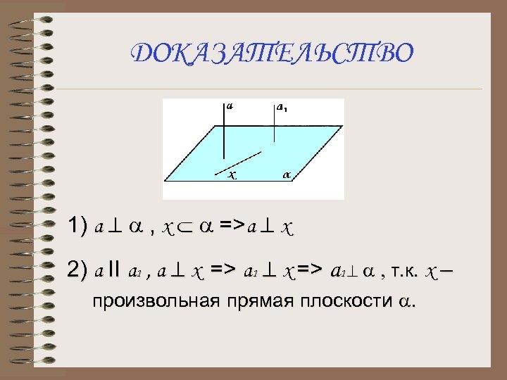 ДОКАЗАТЕЛЬСТВО 1) а ^ a , х Ì a =>a ^ x 2) a
