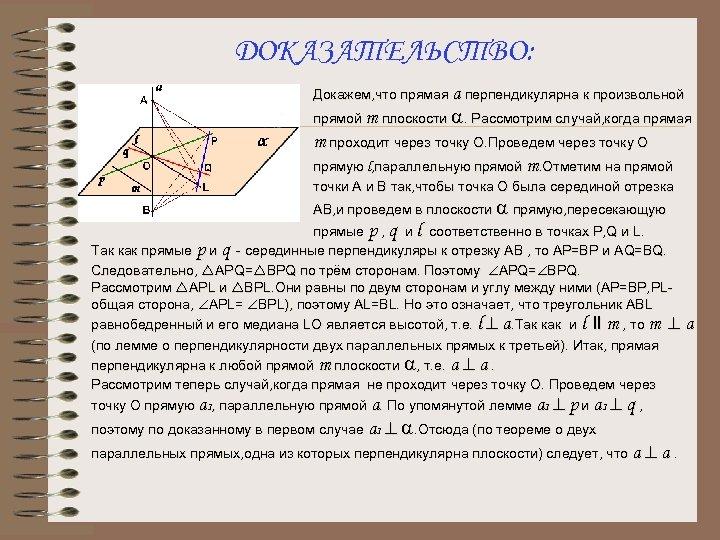 ДОКАЗАТЕЛЬСТВО: Докажем, что прямая а перпендикулярна к произвольной прямой m плоскости a. Рассмотрим случай,