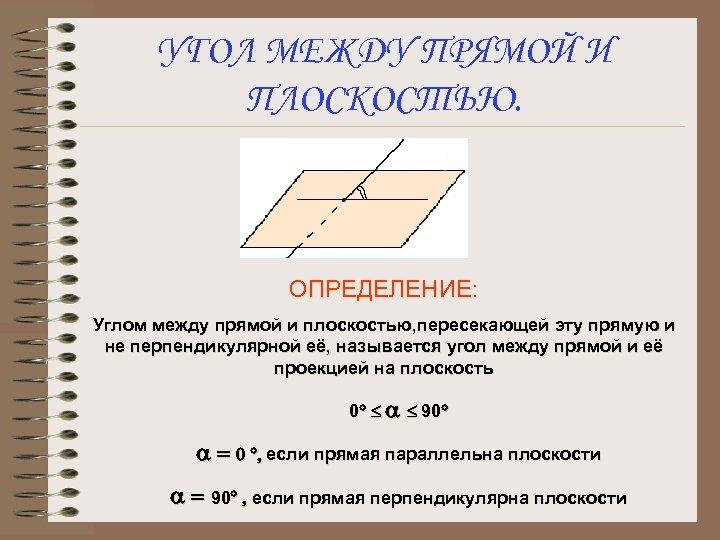 УГОЛ МЕЖДУ ПРЯМОЙ И ПЛОСКОСТЬЮ. ОПРЕДЕЛЕНИЕ: Углом между прямой и плоскостью, пересекающей эту прямую