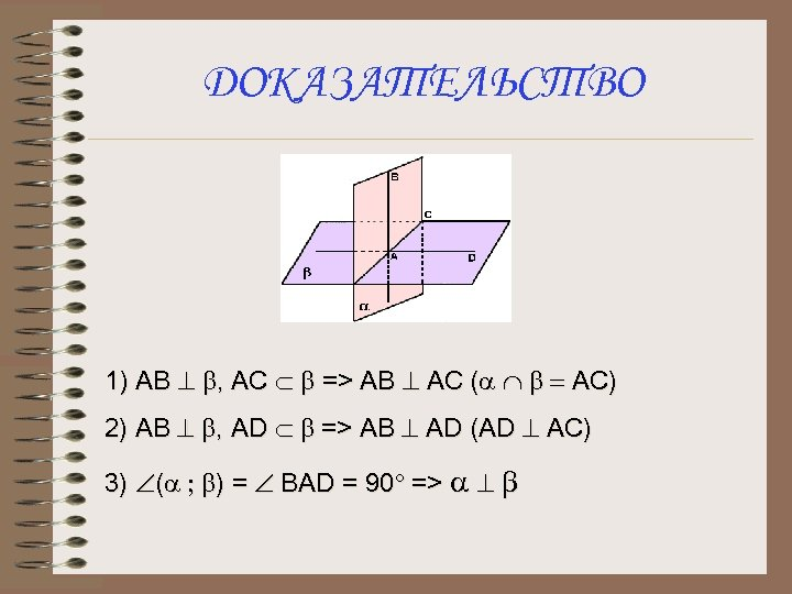 ДОКАЗАТЕЛЬСТВО 1) АВ ^ b, АС Ì b => АВ ^ АС (a Ç