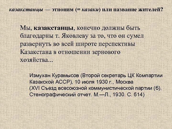 казакстанцы — этноним (= казаки) или название жителей? Мы, казакстанцы, конечно должны быть благодарны