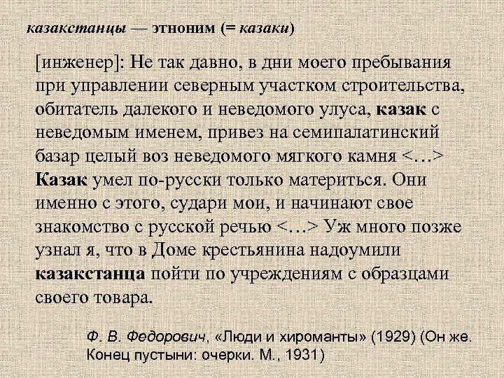 казакстанцы — этноним (= казаки) [инженер]: Не так давно, в дни моего пребывания при