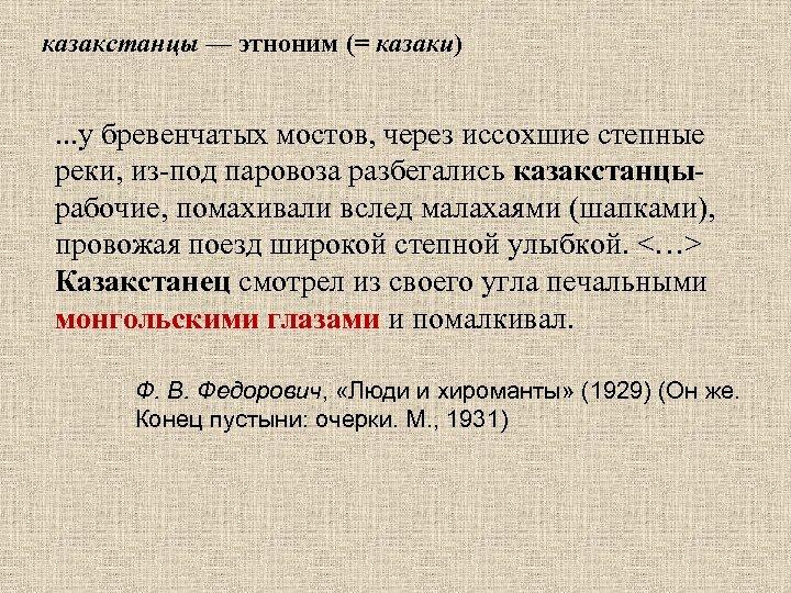 казакстанцы — этноним (= казаки) . . . у бревенчатых мостов, через иссохшие степные